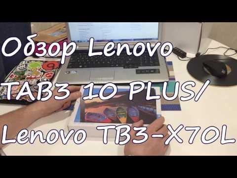 Обзор планшета Lenovo Tab 3 10 Plus/Lenovo TB3-X70L