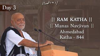 Day 3 - Manas Navjivan | Ram Katha 824 - Ahmedabad | 25/02/2019 | Morari Bapu
