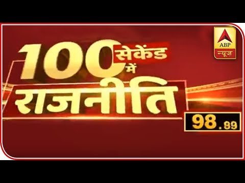 Politics In 100 Seconds: Kashmir Is A Bilateral Issue: Owaisi