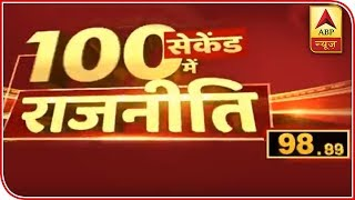 Politics In 100 Seconds Kashmir Is A Bilateral Issue Owaisi  Abp News