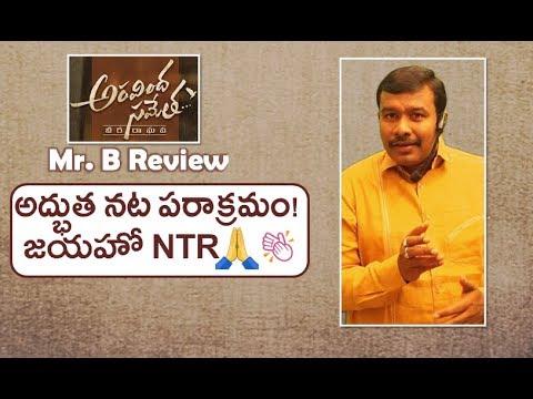 Aravinda Sametha Review And Rating | Aravindha Sametha Veera Raghava Movie | Jr NTR | Mr. B