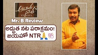 Aravinda Sametha Review And Rating | Aravindha Sametha Veera Raghava Movie | Jr NTR | Mr. B
