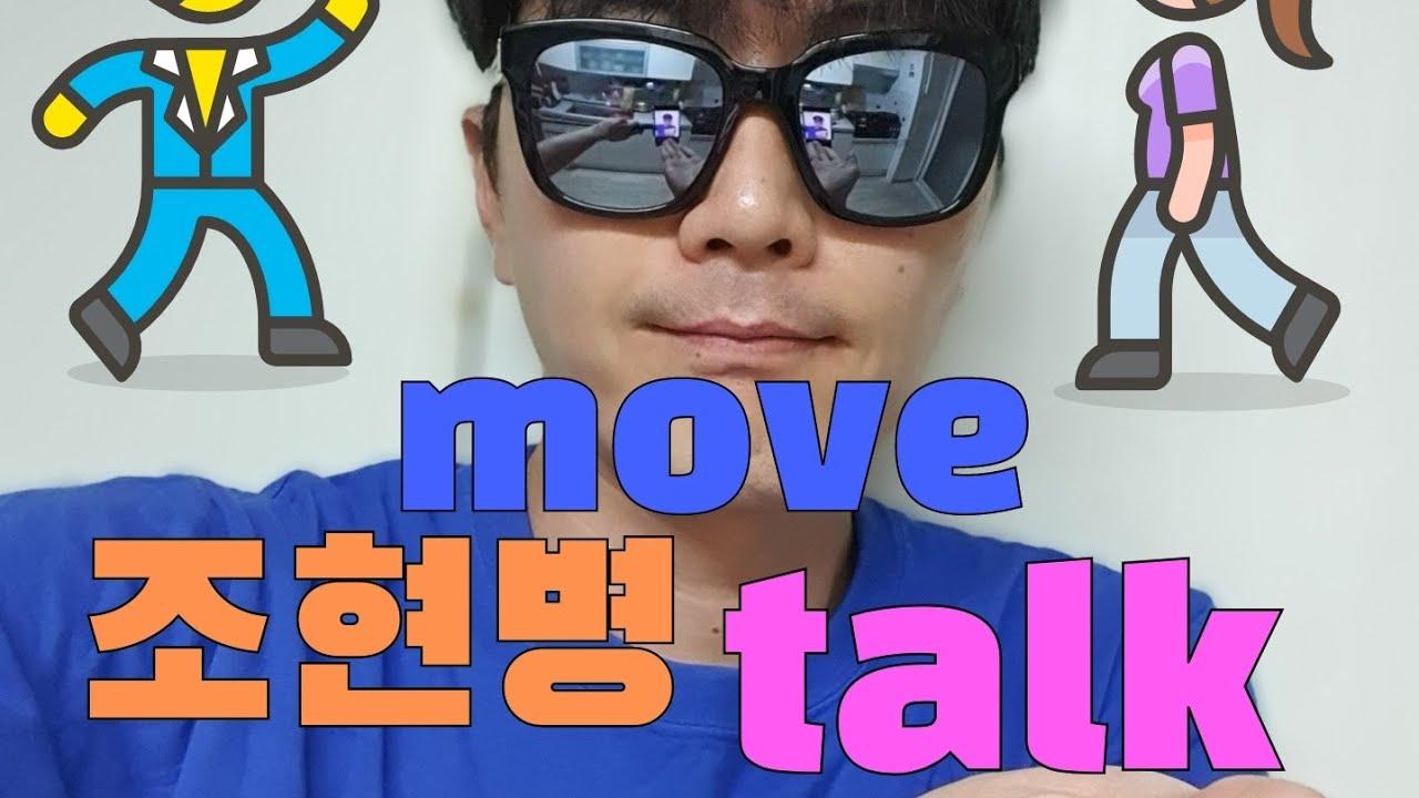 신개념 talking + movement ☆★☆