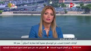 خالد سعد - كاتب صحفي يكشف لـ صباح ON ما وراء قطرنة اليونسكو بعد انسحاب الولايات المتحدة من المنظمة