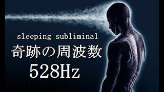 【眠りながら】金運 強運 恋愛運 DNA修復 回復 浄化 全てを注入するBGM ヒーリング thumbnail