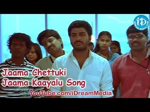 Jaama Chettuki Jaama Kaayalu Song - Andari...