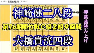 琴葉茜読み上げ 神崎健二八段vs大橋貴洸四段 第76期順位戦C級2組9回戦