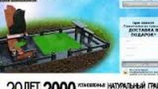 Заказать двойные памятники монтаж кредит цены недорого Москва Подольск BrilLion Club 1(, 2015-03-03T15:17:05.000Z)