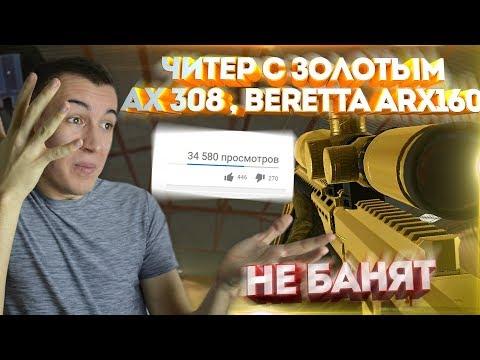 WARFACE.СУМАСШЕДШИЙ ЧИТЕР С ЗОЛОТЫМ AX-308,Beretta ARX160! - ЗАБАНЯТ!? thumbnail