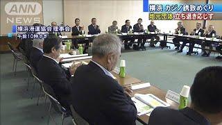 市の立ち退き応じず カジノ反対の港湾事業者団体(19/07/17)
