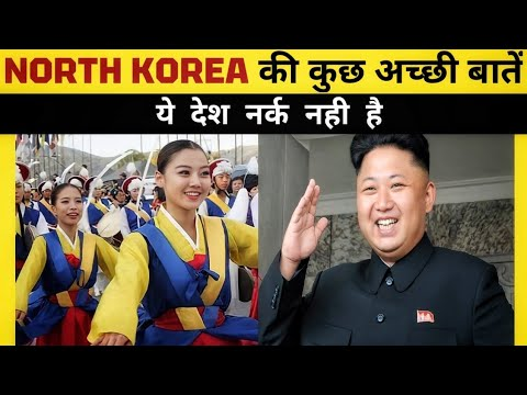 Download Amazing facts about North Korea  @ Facts Khojer  #shorts   life in north korea   north korea facts