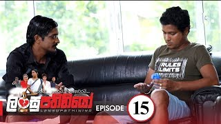 Lansupathiniyo | Episode 15 - (2019-12-13) | ITN Thumbnail