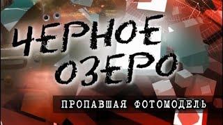 Пропавшая фотомодель. Чёрное озеро #93 ТНВ