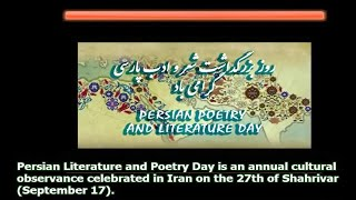 Persian Literature and Poetry Day  17th September (Mohammad-Hossein Shahriar)
