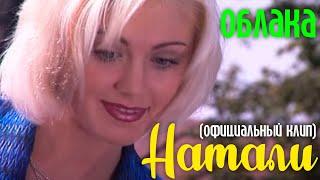 Смотреть клип Натали - Облака