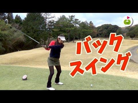バックスイングの上げ方を教えてもらいました【安楽プロとスクランブルゴルフ#4】