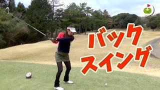 バックスイングの上げ方を教えてもらいました【安楽プロとスクランブルゴルフ#4】 thumbnail