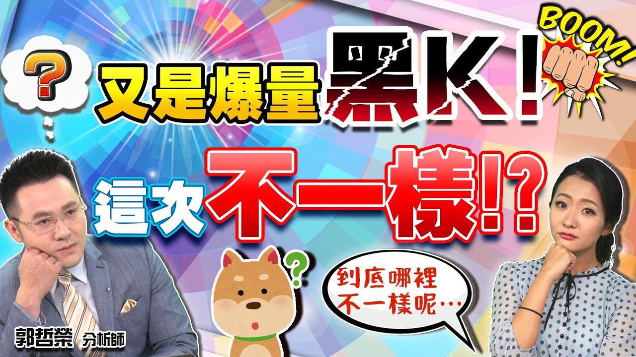 2021.01.15 郭哲榮分析師【又是爆量黑K!  這次不一樣!?】(無廣告。有字幕版)