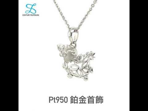 鉑金 PT950 墜子 龍  吉祥物  WPB029