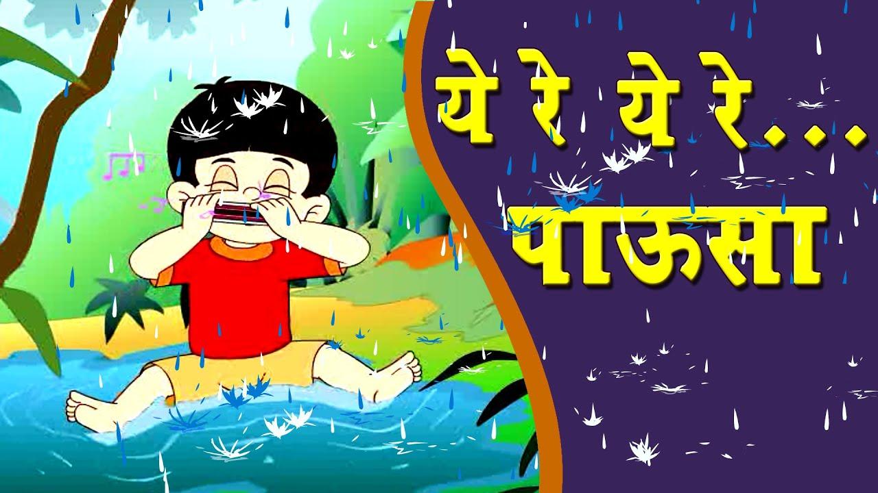 Paus Dada | Marathi Rain Song | Marathi Balgeet & Badbad Geete |Kids Songs  | From Fun-N-Brain