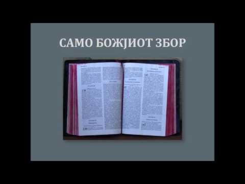 САМО БОЖЈИОТ ЗБОР