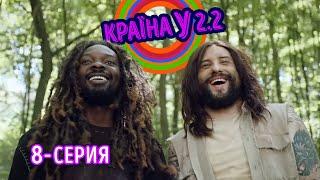 Краина У 2 2 серия 8 Сериал комедия 2021