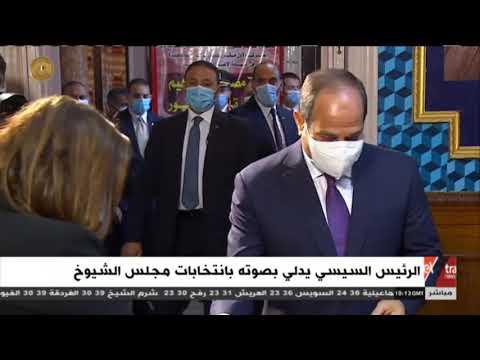 الرئيس السيسي يدلي بصوته في انتخابات مجلس الشيوخ