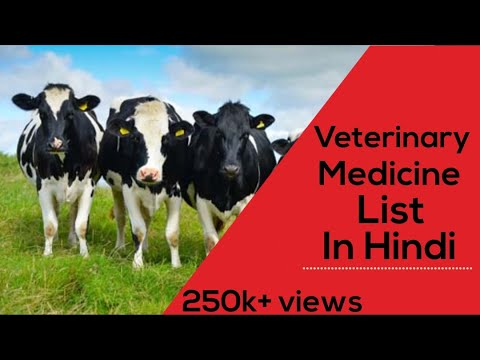 Veterinary medicine list | पसू रोग दवाएं |