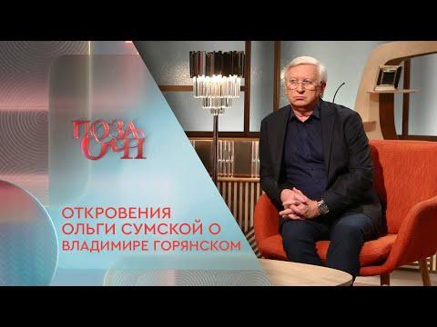 Откровения Ольги Сумской о Владимире Горянском | «Позаочі» на «Интере»