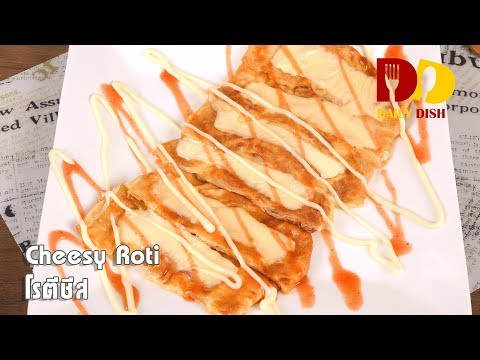 Cheesy Roti | Bakery | โรตีชีส - วันที่ 06 Apr 2019
