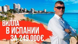Недвижимость в Испании. Аликанте. Купить виллу в Испании недорого. Дом в Испании с видом на море.