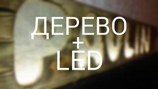 видео световой короб это
