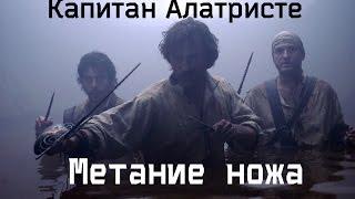 HD Фильм Капитан Алатристе Сцена с метанием ножа Дневники Метателя
