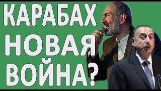НОВАЯ ВОЙНА ЗА НАГОРНЫЙ КАРАБАХ 2019? #НОВОСТИ2019 #ПОЛИТИКА #АРМЕНИЯ #АЗЕРБАЙДЖАН #РОССИЯ