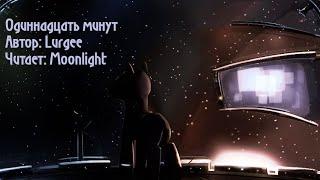 """""""Одиннадцать минут"""" Автор - Lurgee, Читает - Moonlight (пони аудио фанфик)"""
