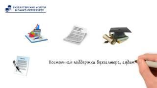 Смотреть видео бухгалтерское сопровождение петербург