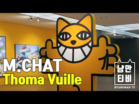 [냥만TV] M.CHAT 고양이展에 다녀왔어요.