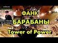 Фанк урок на барабанах по Skype | Tower of Power - Back In The Day | Разбор кавер версии песни
