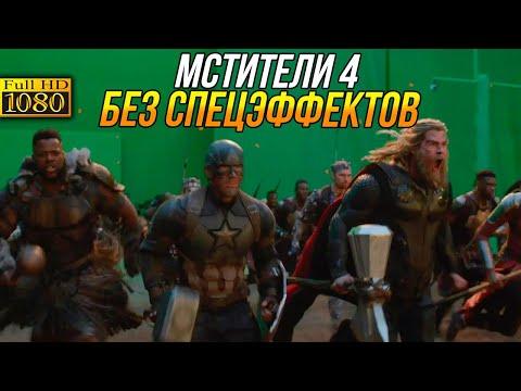Вот как выглядят Мстители 4: Финал без спецэффектов.