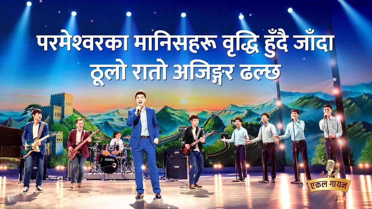 Christian Song | परमेश्वरका मानिसहरू वृद्धि हुँदै जाँदा ठूलो रातो अजिङ्गर ढल्छ