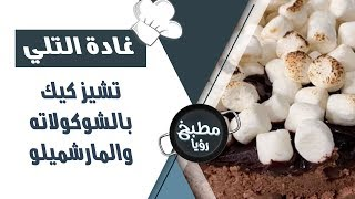 تشيز كيك بالشوكولاته والمارشميلو - غادة التلي