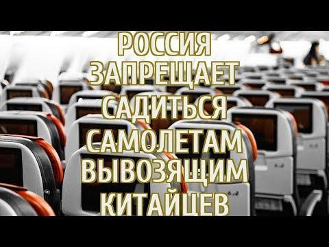 🔴 РИА «Новости»: Россия запретила посадку иностранному самолету, вывозящему туристов из Китая