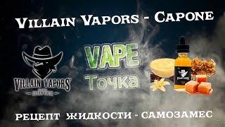Клон Villain Vapors Capone | рецепт табачной жидкости | самозамес VAPE ТОЧКА