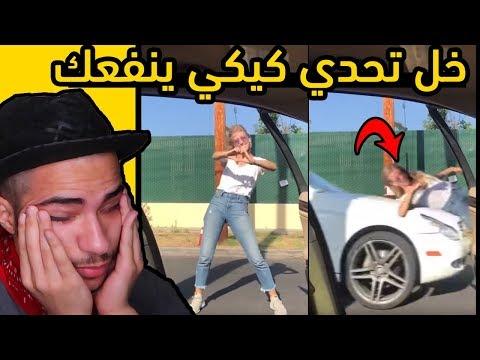 شوفوا وش صار لها بسبب تحدي كيكي (اغرب اخبار الأسبوع)