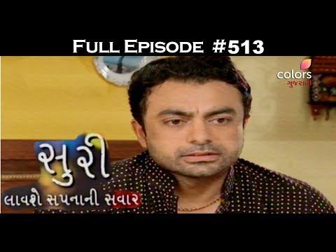 Suri - 10th August 2017 - સુરી - Full Episode