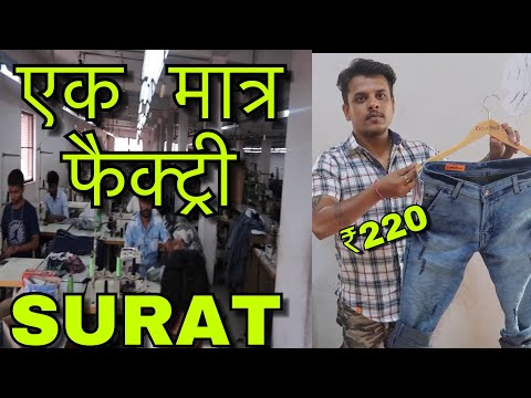 सूरत जींस मैन्युफैक्चरर | SURAT JEANS FACTORY WHOLESALE CHEAPEST JEANS IN INDIA BEST QUALITY FABRIC