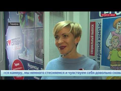 Газета «Тюменская область сегодня» запустила онлайн-канал. Репортаж ГТРК «Регион-Тюмень».