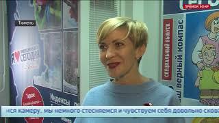 Газета «Тюменская область сегодня» запустила онлайн-канал