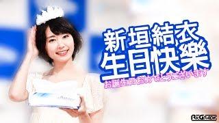 29歲生日快樂!28歲精華混剪《あいたい》 http://pics.ee/gakki2017hbd ...