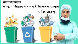 النفايات البيولوجية وإدارة التنظيف يحتاج إلى تحسين في BD المستشفيات.